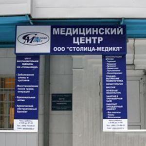 Медицинские центры Чалтыря
