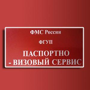 Паспортно-визовые службы Чалтыря
