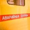 Аварийные службы в Чалтыре