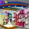 Детские магазины в Чалтыре