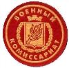 Военкоматы, комиссариаты в Чалтыре
